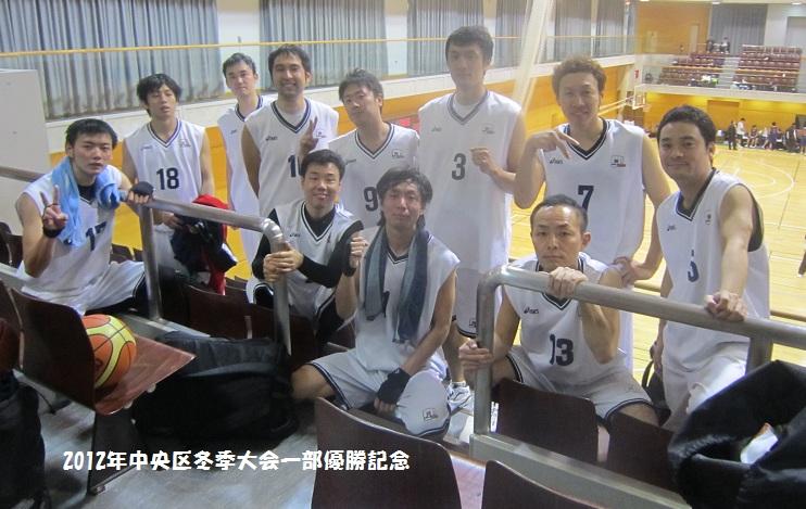 中央区一部優勝(2012冬)
