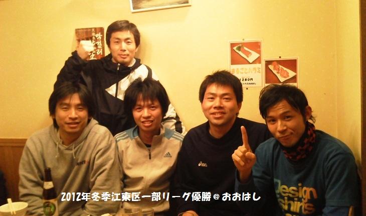 2012冬季、江東区一部リーグ優勝記念@おおはし