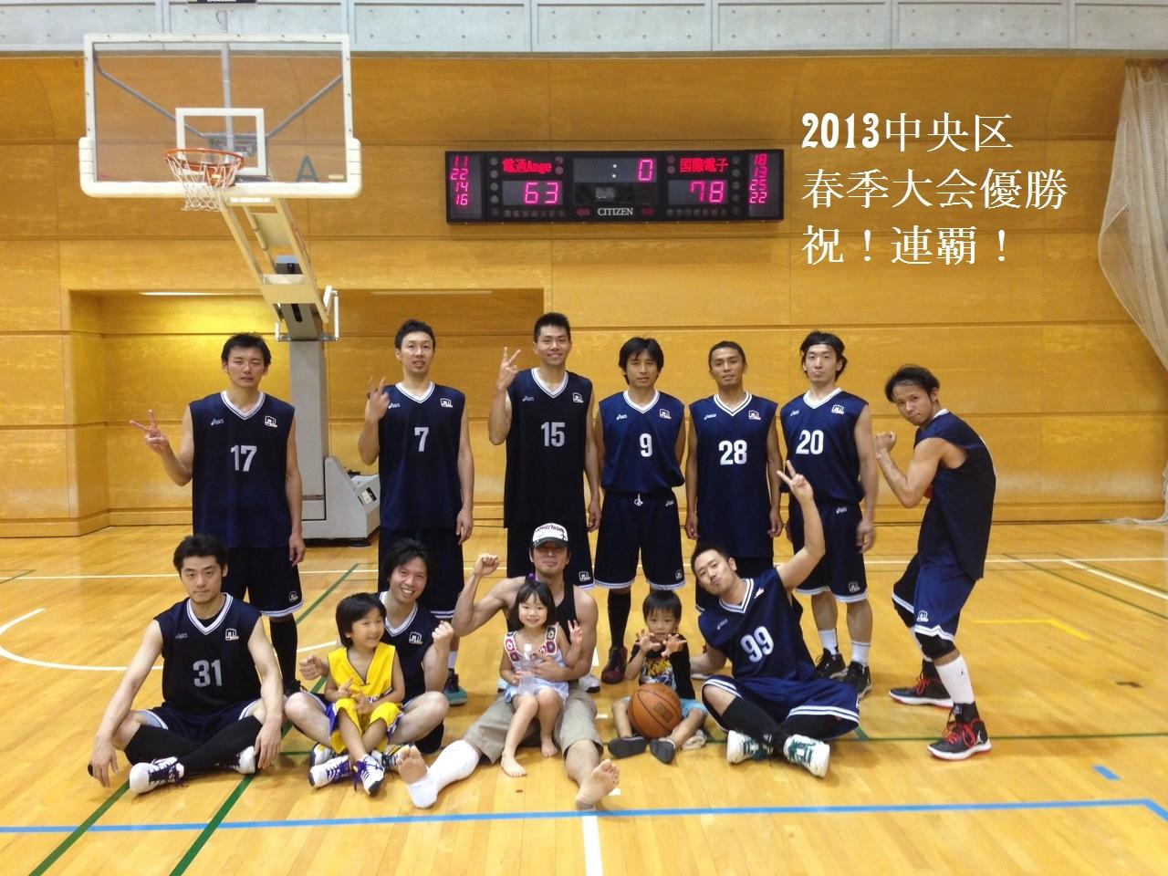 2013中央区春季大会優勝!